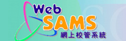 Web SAMS